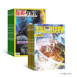探索与发现(1年共12期)+科幻世界(1年共12期)两刊组合订阅(杂志订阅)