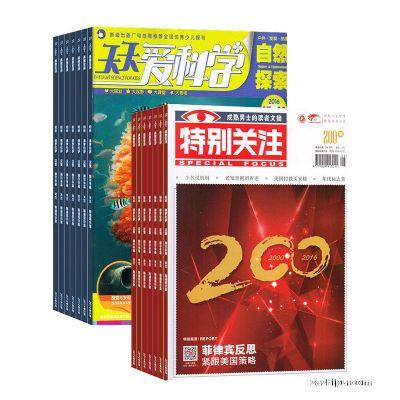 天天愛科學+特別關注(1年共12期)(雜志訂閱)
