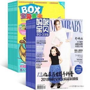 妈咪宝贝(1年共12期)+宝贝盒子(1年共12期)(杂志订阅)