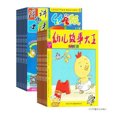 演讲与口才幼儿版(1年共12期)+幼儿故事大王(上下)(1年共12期)两刊组合订阅(杂志订阅)