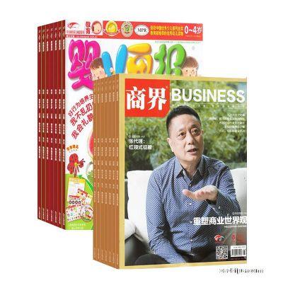 嬰兒畫報(雙月刊)(1年共6期)+商界(1年共12期)(雜志訂閱)