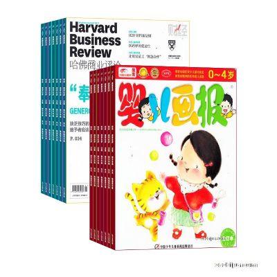 婴儿画报(双月刊)(1年共6期)+哈佛商业评论(1年共12期)(杂志订阅)