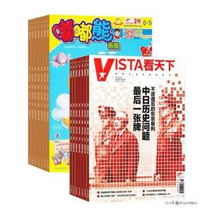 嘟嘟熊画报(双月刊)+vista看天下(1年共35期)(杂志订阅)