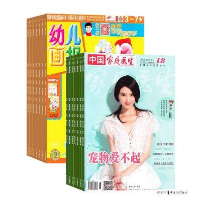 幼儿画报(双月刊)(1年共6期)+家庭医生(1年共24期)(杂志订阅)