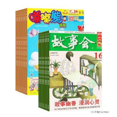 嘟嘟熊画报(双月刊)(1年共6期)+故事会(1年共24期)(杂志订阅)