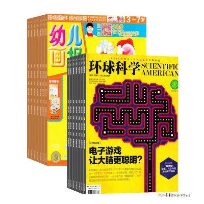幼儿画报(双月刊)(1年共6期)+环球科学(1年共12期)(杂志订阅)