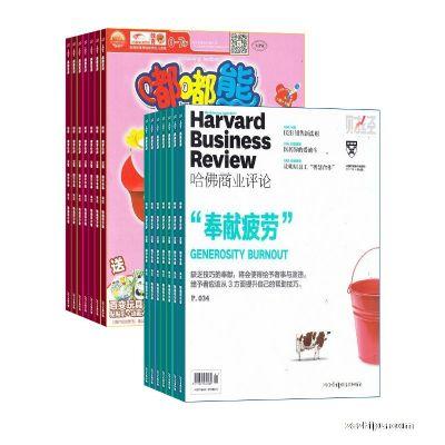嘟嘟熊画报(双月刊)(1年共6期)+HBRC 哈佛商业评论 中文版(1年共12期)(杂志订阅)