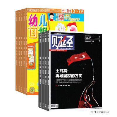 幼儿画报(双月刊)(1年共6期)+财经(1年共36期)(杂志订阅)