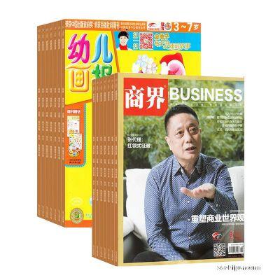 幼儿画报(双月刊)(1年共6期)+商界(1年共12期)(杂志订阅)