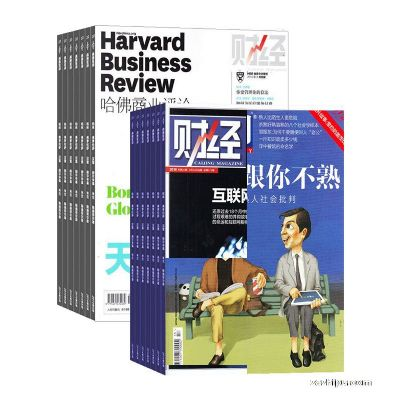 哈佛商业评论+新周刊(1年共12期)(杂志订阅)