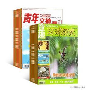 环球探索科普(1年共12期)+青年文摘(1年共24期)两刊组合订阅(杂志订阅)