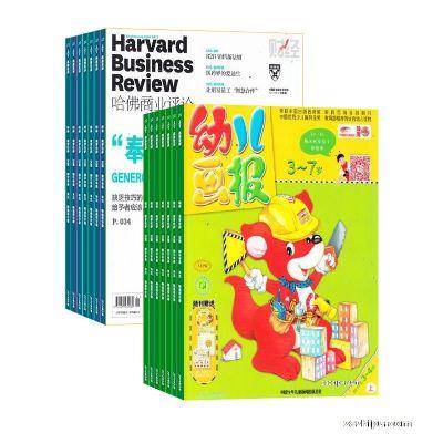 幼儿画报(双月刊)(1年共6期)+哈佛商业评论(1年共12期)(杂志订阅)