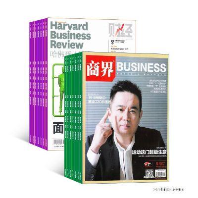 哈佛商业评论(1年共12期)+商界(1年共12期)两刊组合订阅(杂志订阅)