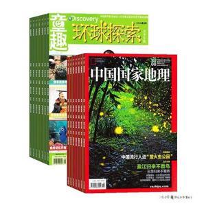 环球探索科普(1年共12期)+中国国?#19994;?#29702;(1年共12期)两刊组合订阅(杂志订阅)