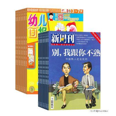 幼儿画报(双月刊)(1年共6期)+新周刊(1年共24期)(杂志订阅)