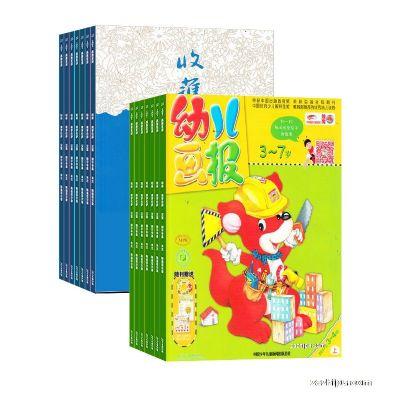 幼兒畫報(雙月刊)(1年共6期)+收獲(1年共6期)(雜志訂閱)