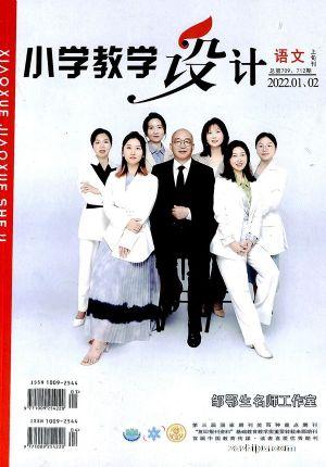 小学教学设计语文(1季度共3期)(杂志订阅)