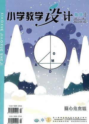 小学教学设计数学(1年共12期)(杂志订阅)