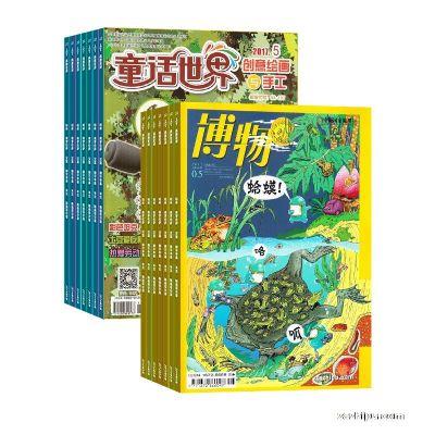 童话世界创意绘画与手工+博物(1年共12期)(杂志订阅)