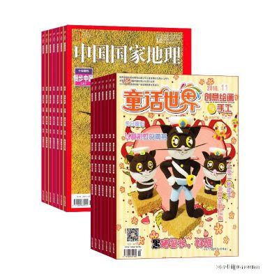 中国国家地理(1年共12期)+童话世界创意绘画与手工(1年共12期)(杂志订阅)