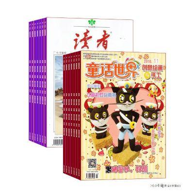 读者(1年共24期)+童话世界创意绘画与手工(1年共12期)两刊组合订阅(杂志订阅)