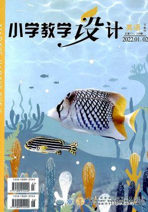小学教学设计英语(半年共6期)(杂志订阅)