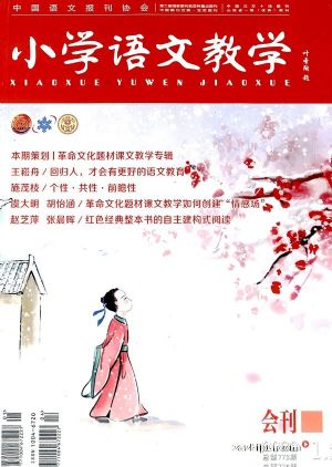 小学语文教学会刊版(1季度共3期)(杂志订阅)