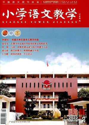 小学语文教学园地版(半年共6期)(杂志订阅)