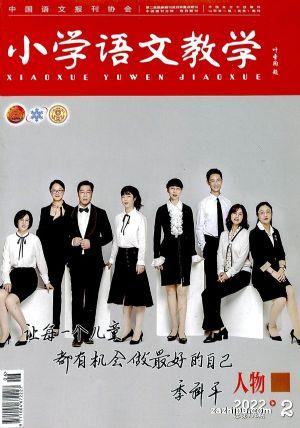 小学语文教学人物版(1年共12期)(杂志订阅)