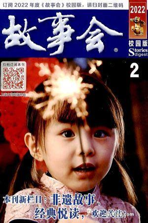 故事會文摘版(1年共12期)(雜志訂閱)