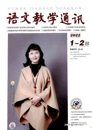 语文教学通讯B版(初中刊)(1年共12期)杂志订阅