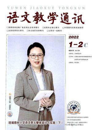 语文教学通讯C版(小学刊)(1年共12期)杂志订阅