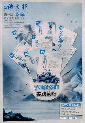 语文报高一人教新课标版(1年共48期)杂志订阅