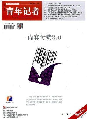 青年记者(1季度共9期)(杂志订阅)