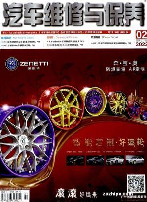 汽车维修与保养(半年共6期)(杂志订阅)