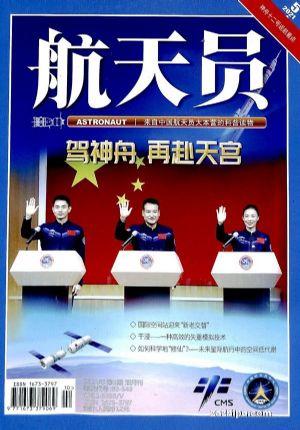 航天員(半年共3期)(雜志訂閱)