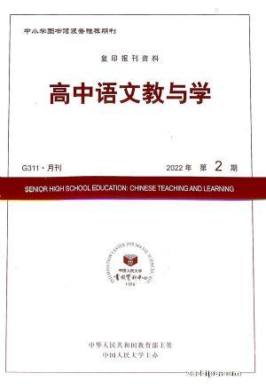 高中语文教与学(1季度共3期)(杂志订阅)