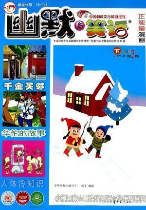 幽默与笑话��下半月 儿童彩图版����1季度共3期����杂志订?#27169;?></a>  </div> <div class=