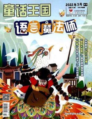 童话王国(语言魔法师)(原:美绘版)(1季度共3期)(杂志订阅)