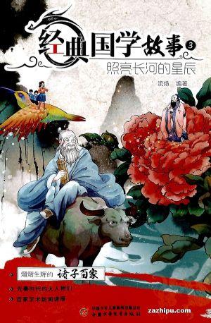经典国学故事(1季度共3期)(杂志订阅)