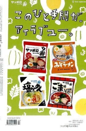 人民中国(1季度年共3期)(杂志订阅)