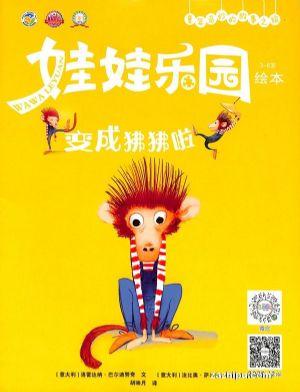 娃娃乐园绘本版(1季度共3期)(杂志订阅)