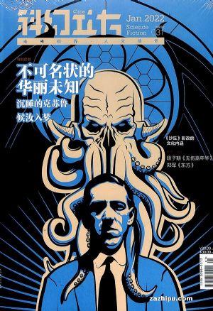 科幻立方(半年共3期)(杂志订阅)