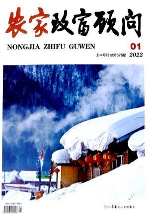 農家致富顧問(1季度共3期)(雜志訂閱)