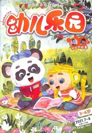 幼儿乐园(1季度共3期)(杂志订阅)
