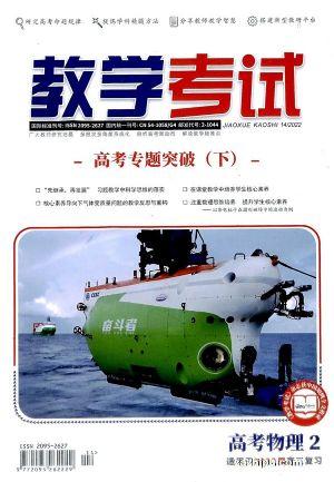 教学考试(高考物理)(半年共3期)(杂志订阅)