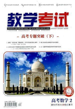 教学考试(高考数学)(半年共3期)(杂志订阅)