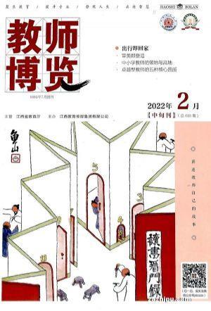 教师博览原创版(1季度共3期)(杂志订阅)