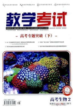 教学考试(高考生物)(半年共3期)(杂志订阅)