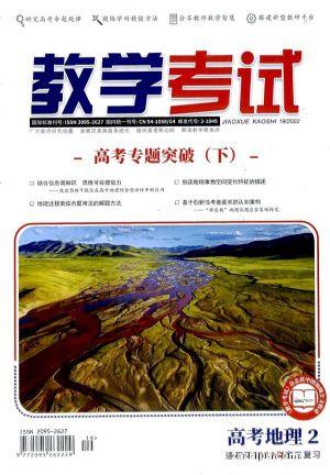 教学考试(高考地理)(半年共3期)(杂志订阅)